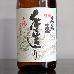 純米酒(平瀬酒造店・純米久寿玉)