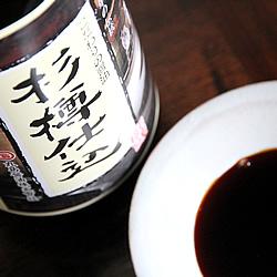 本醸造醤油(丸島醤油・杉樽仕込)