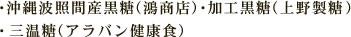 沖縄波照間産黒糖(鴻商店)・加工黒糖(上野製糖)・三温糖(アラバン健康食)