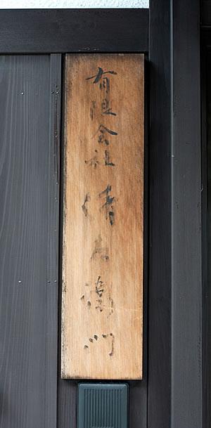 清左衛門の表札