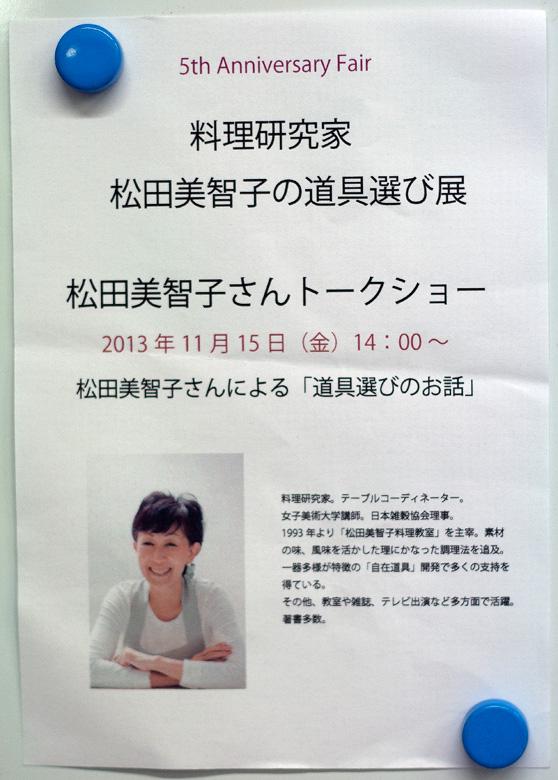 松田美智子 トークショー
