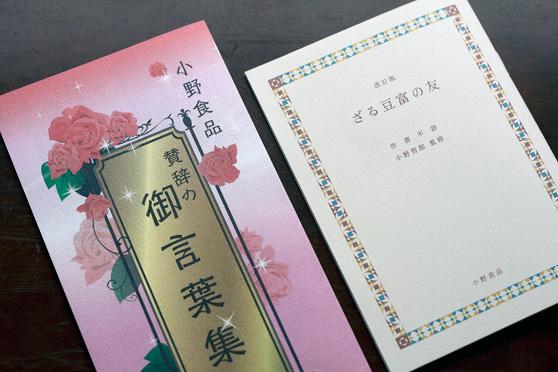 小野食品 栞