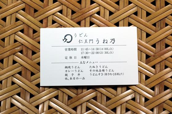 うね乃ショップカード