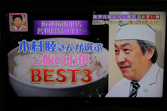 木村睦バイヤー