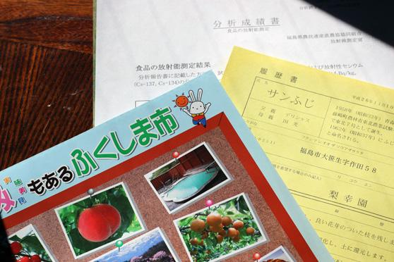 福島県りんごの栞