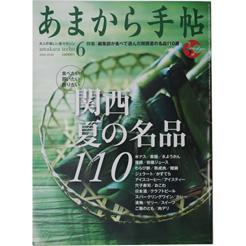 あまから手帖 2014.6