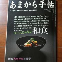 あまから手帖2015年4月号