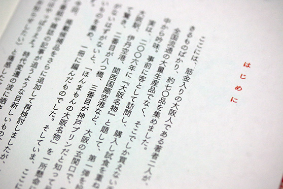 大阪名物,関西名物