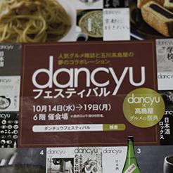 dancyuフェスティバル