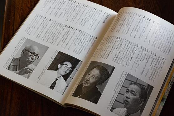 別冊太陽 魯山人